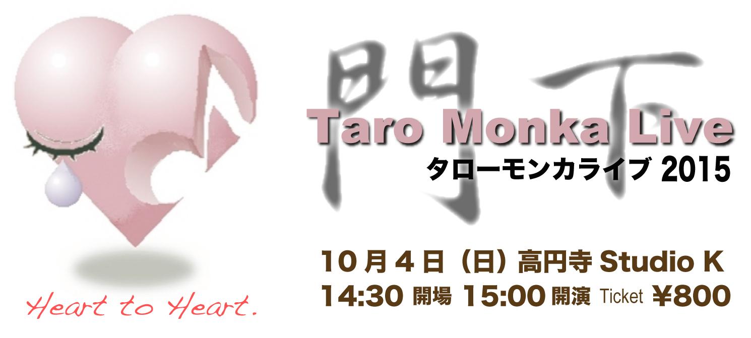 151004_monka_banner