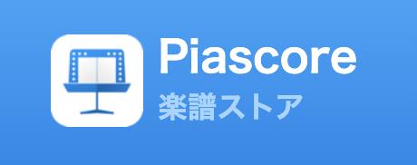 ピアスコアロゴ