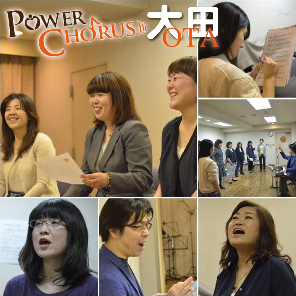power_chorus_ota_2015
